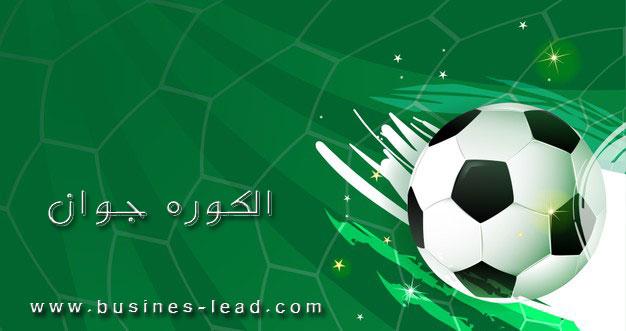 Photo of مواعيد مباريات اليوم الاثنين 21– 12 – 2020 والقنوات الناقلة