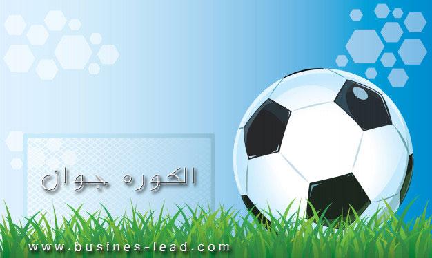 Photo of مواعيد مباريات اليوم الاربعاء 23 – 12 – 2020 والقنوات الناقلة